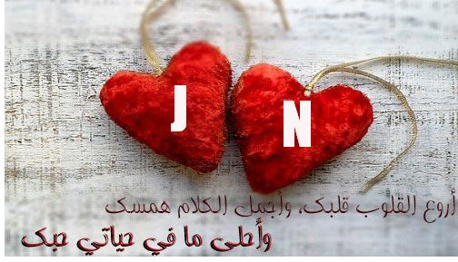 حرف N Love Lifeofanut