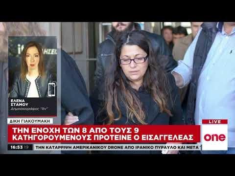 Δίκη Γιακουμάκη: Καταπέλτης ο εισαγγελέας για τους Κρητικούς