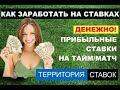 П1п1 что такое в ставках на футбол отзывы футбол Егорьевск
