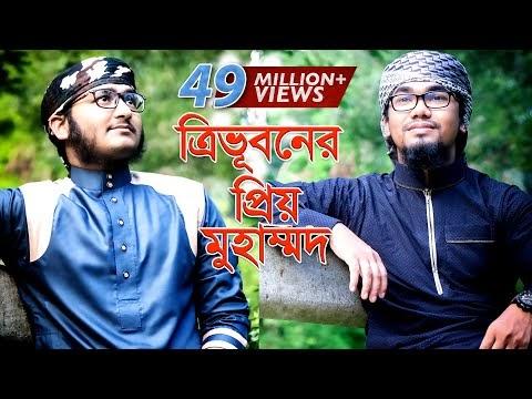 Tri Voboner Prio Mohammad  Lyrics   ভুবনের প্রিয় মোহাম্মদ এলো রে দুনিয়ায়   Islamic Song