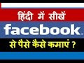 How to make money from Facebook Page in Urdu