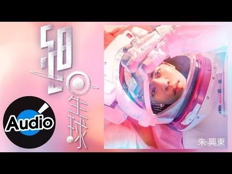 朱興東 Don Chu - 508星球 508 Xing Qiu (508 Planet)