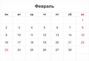 календарь февраль 2015