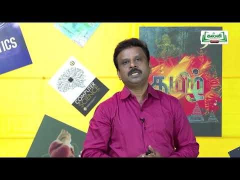 முப்பரிமாணம் Std 11 TM Physics அலைவுகள் Kalvi TV
