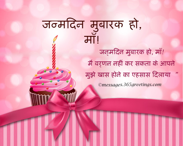 Birthday Wishes Quotes For Mom In Hindi