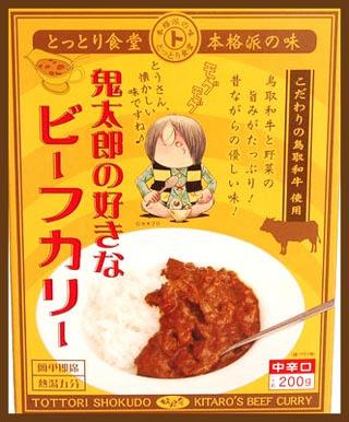 gegege curry
