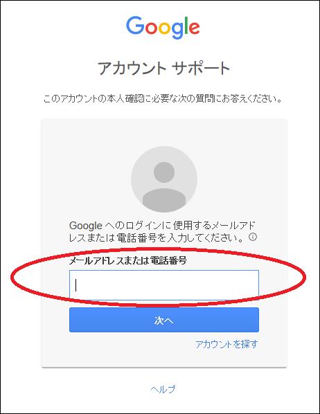 a00012_Gmailアカウント復旧1