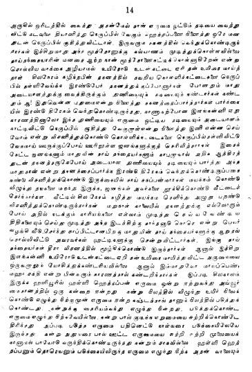 final-hethai-ammal-history-16.jpg