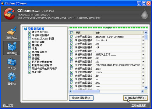 ccleaner 30-04