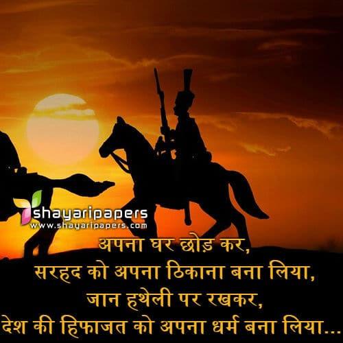 Top 10 Army Shayari In Hindi आरम शयर Indian Army