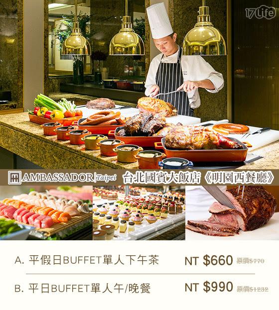 台北國賓大飯店/明園西餐廳/國賓/台北國賓/明園/buffet/自助吧/吃到飽