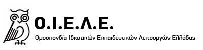 Ομοσπονδία Ιδιωτικών Εκπαιδευτικών Λειτουργών Ελλάδος | ΟΙΕΛΕ