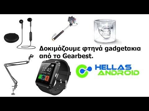 Δοκιμάζουμε φτηνά gadgetακια από το Gearbest (video)