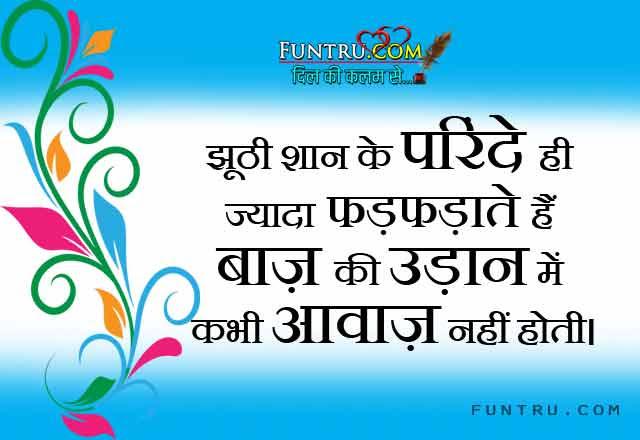 One Line Status New One Line Status In Hindi Best One Line Status 2019