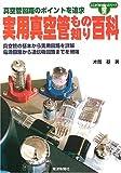 実用真空管もの知り百科―真空管回路のポイントを追求 (ここが「知りたい」シリーズ)