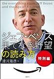 ジェフ・ベゾス 果てなき野望 の読み方 特別編