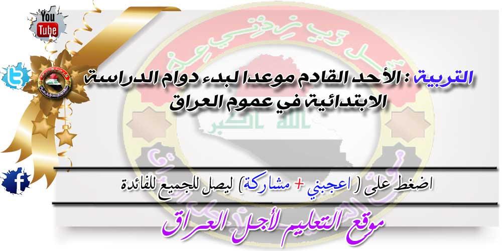 التربية : الأحد القادم موعدا لبدء دوام الدراسة الابتدائية في عموم العراق