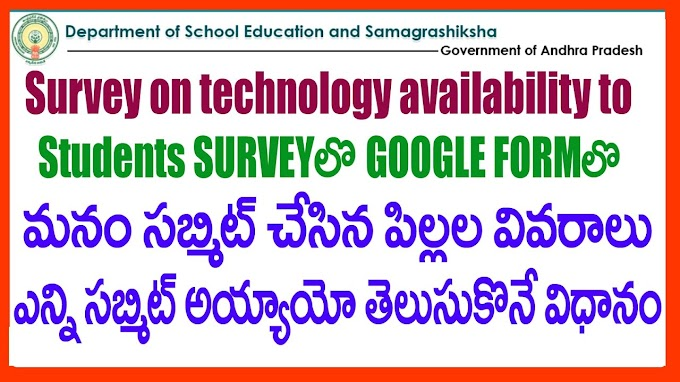 Survey on technology availability to students - REPORTS DASH BOARD LINK & 4th JUNE CONSOLIDATED EXCEL FILE