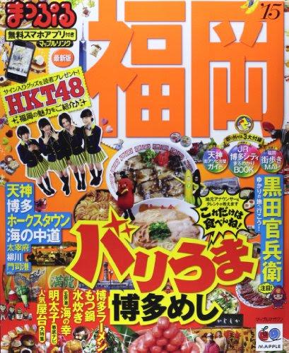 まっぷる 福岡 '15 (国内|観光・旅行ガイドブック/ガイド)