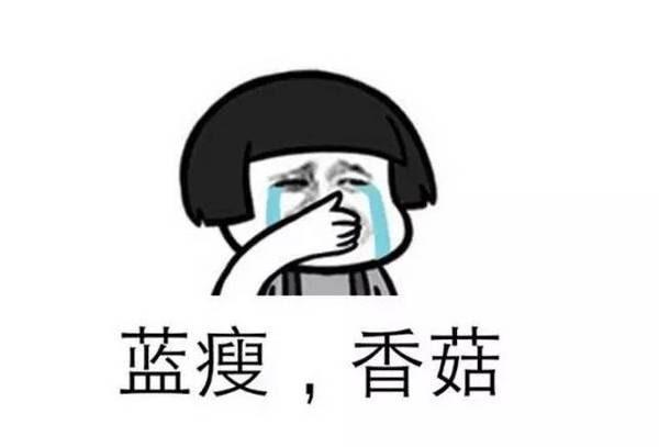 Image result for 蓝瘦香菇