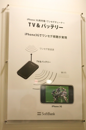iPhone Battery & TV by nobihaya.