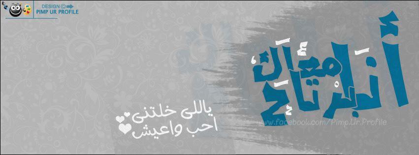 صور مضحكة على الاخوان المسلمين ، صور كاريكاتير اساحبى تريقة نكت على الاخوان  ومحمد مرسى 2015