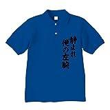 【中二病Tシャツ】静まれ俺の左腕 ポロシャツ Pure Color Print