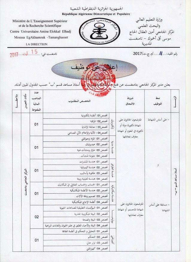 إعلان عن توظيف أساتذة في المركز الجامعي أمين العقال الحاج موسى أق أخموك - تمنراست أوت 2017