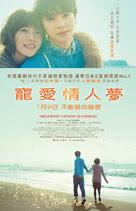 寵愛情人夢/向陽處的她 (Girl in the Sunny Place) poster