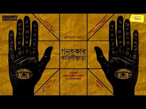 Ganatkar Tarinikhuro | Satyajit Ray | 17 May 2020 | Mirchi Bangla