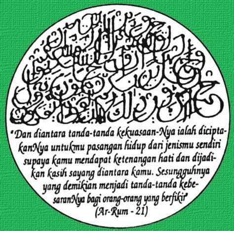 ayat al quran  biasa disertakan  undangan