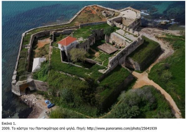 Κάστρο Παντοκράτορα - Πρόταση Αποκατάστασης, Ανάδειξης & Επανάχρησης (Της Ελισάβετ Σαρρή)