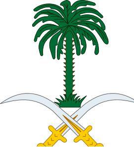 Les armes de la monarchie saoudienne