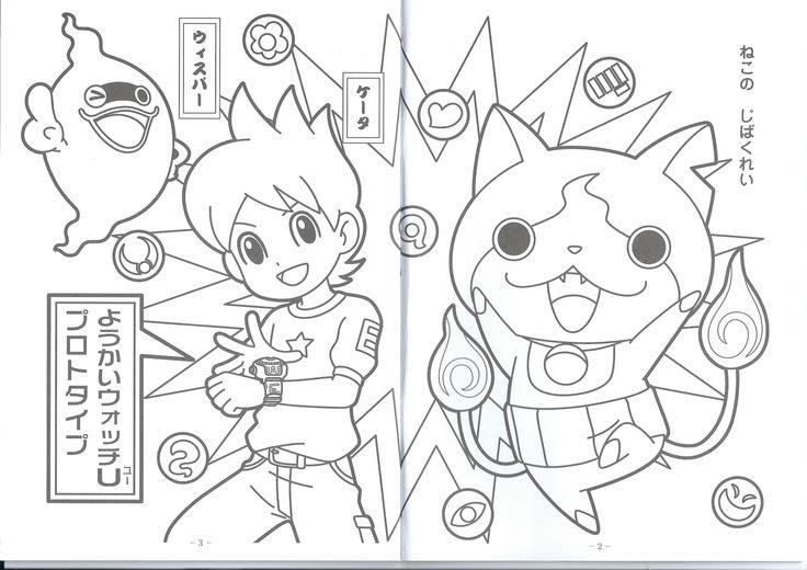 Yo Kai Coloring Pages Ofertasvuelo