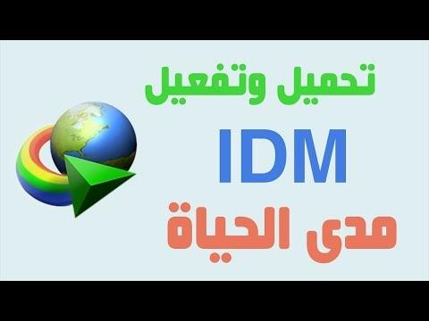 تحميل برنامج idm كامل بالكراك 2018