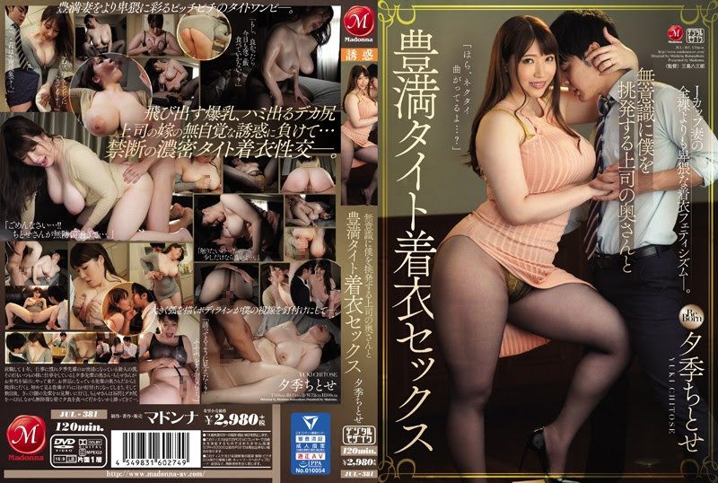 Bokep Jepang Jav JUL-381 Plump Tight Clothes Sex With The Wife Of The Boss Who Unconsciously Provokes Me Clothes Fetishism That Is More Obscene Than The Naked J Cup Wife. Chitose Yura