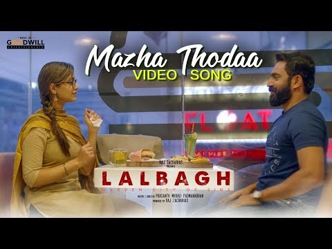 Mazha Thodaa Mukhilu pol - Lyrics - മഴതൊടാ മുകിലുപോൽ (Movie: Lal Bagh)