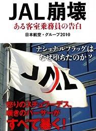 JAL崩壊 (文春新書)