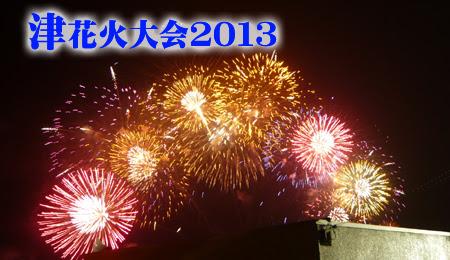 2013,2013花火大会,三重県花火大会,津花火大会2013,松菱花火大会