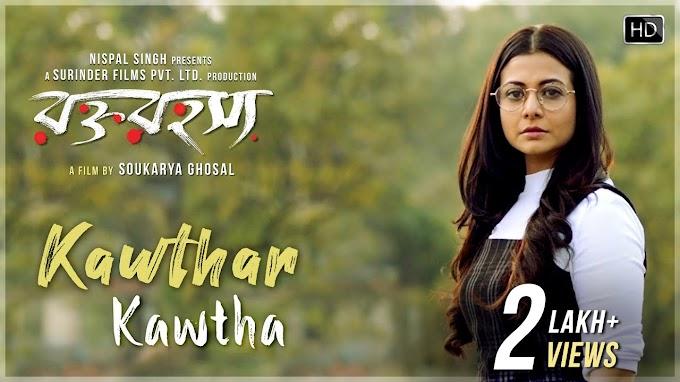 Kawthar Kawtha Lyrics (কথার কথা) Iman Chakraborty | Rawkto Rawhoshyo