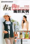 Превью Chunxia Gouzhen Bianzhi Shili Shishanfeg 2009 kr (342x489, 168Kb)