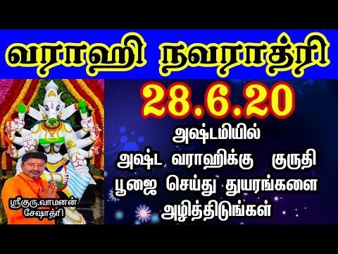 வராஹி நவராத்திரி| அஷ்டமியில் அஷ்டவராஹிக்கு குருதி பூஜை | VARAHI