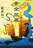 黄金旅風 (小学館文庫)