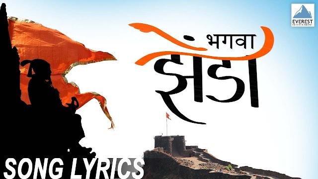 Bhagwa Zenda Song - Marathi Songs 2018 | Yogesh Khan dare| Shivaji Maharaj Songs | Gudi Padwa Songs - Yogesh Khandare Lyrics in hindi