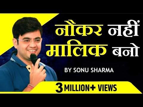 Employee V/s Owner ! सोच बदलो ! Must watch ! Sonu Sharma