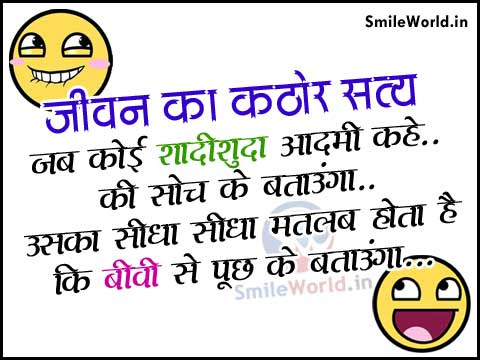 Bahu Nariyal Aur Damad Funny Thoughts In Hindi For Facebook