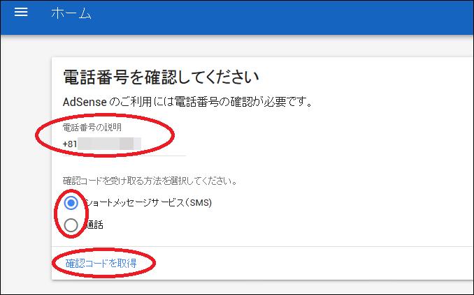 a00011_GoogleAdSenseの登録、審査、合格まで_07