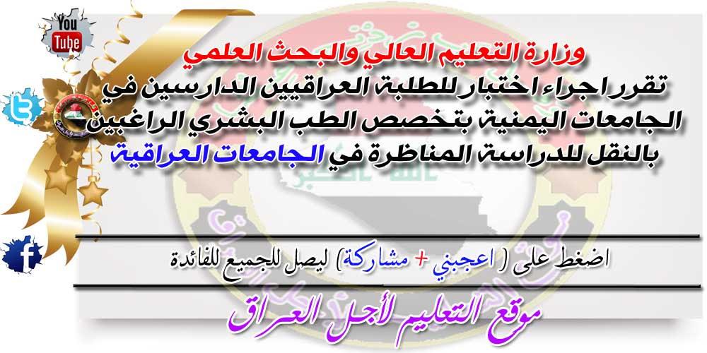 التعليم تقرر اجراء اختبار للطلبة العراقيين الدارسين في الجامعات اليمنية بتخصص الطب البشري الراغبين بالنقل للدراسة المناظرة في الجامعات العراقية