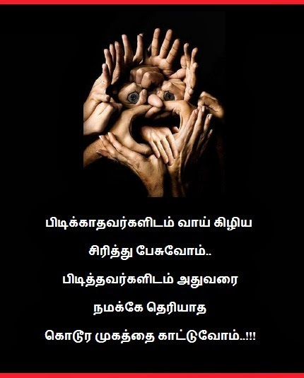 Koduramugam Tamil Best Line Facebook Image Share