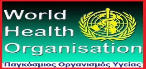 συνεδριάζει-ο-ΠΟΥ-τον-επόμενο-μήνα-στη-Γενεύη-για-τον-Έμπολα